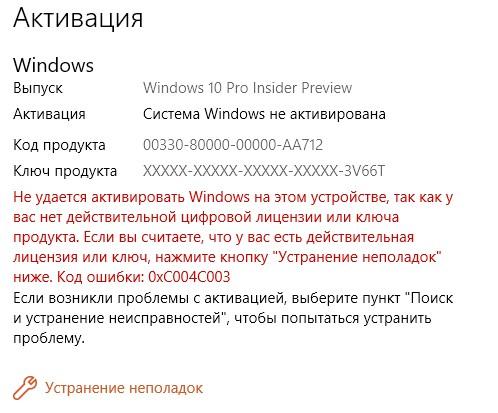 2018 11 08 153251 - Проблемы с активацией Windows 10