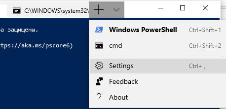 image - Настройки Windows Terminal