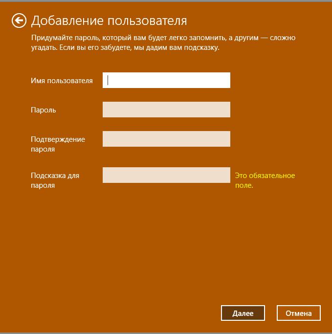 2 - Как создать локальную учетную запись в Windows 10