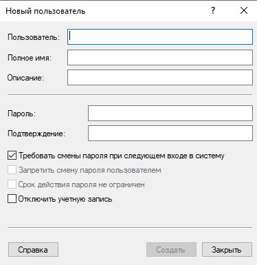 image 3 - Как создать локальную учетную запись в Windows 10